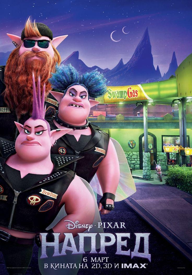 Free 2020 Onward Full Online Movie Hd Streaming Free Unlimited Download Peliculas En Linea Peliculas De Pixar Peliculas Completas