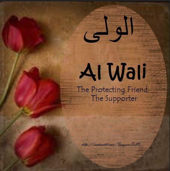 Al-Waliyy (الولى)