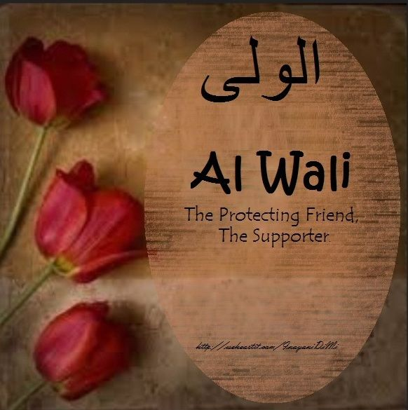 Image result for al waliyy calligraphy