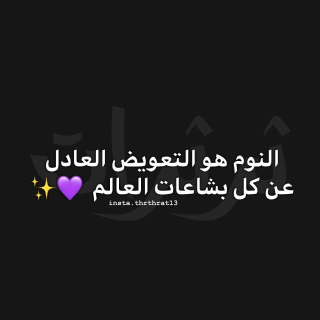 Pin By Aso Omar Alani On صور گلمات W Photo Quotes Islamic Love Quotes Beautiful Words