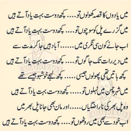 2063 best Urdu poetry images on Pinterest   Poetry, Ash ...