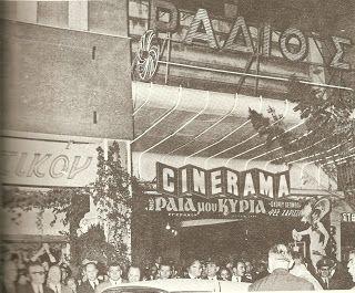 Cinema-Hellas: Ράδιο Σίτυ (Πατησίων)