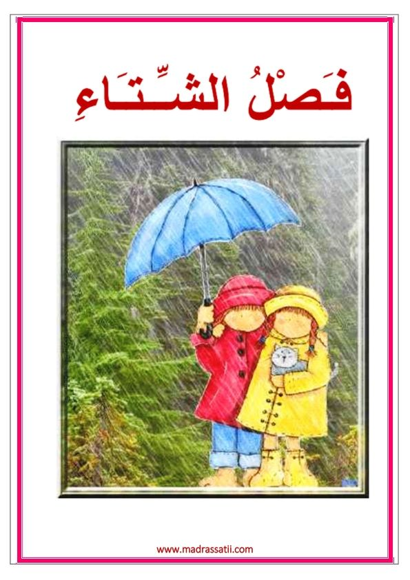 Image Result For كلمات الفصول Arabic Worksheets Learning Poster Learning Arabic