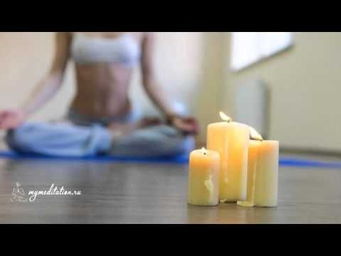 #Музыка для йоги и медитации~#Music for #yoga and #meditation - YouTube