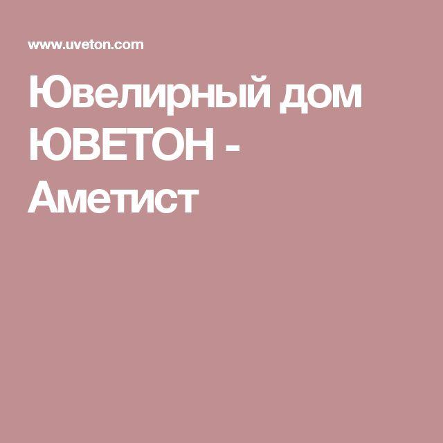 Ювелирный дом ЮВЕТОН - Аметист