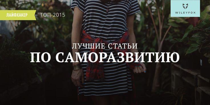 Лучшие статьи по саморазвитию 2015 года по версии Лайфхакера - http://lifehacker.ru/2015/12/26/top2015-be-better/