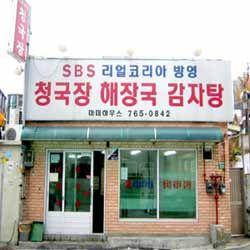 마미하우스 - 25-16 Dongsung-dong, Jongno-gu, Seoul / 서울 종로구 동숭동 25-16