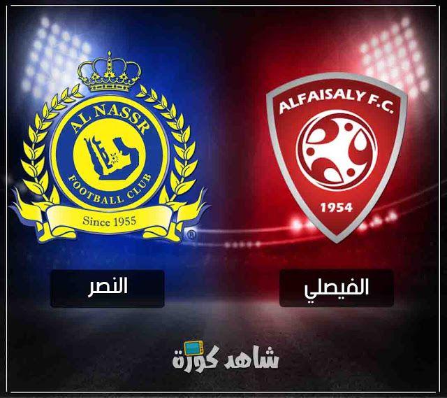 مشاهدة مباراة النصر اليوم ضد الفيصلي بث مباشر في الدوري السعودي اليوم 10 1 2019 Football Club Football Club