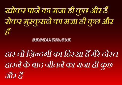 inspirational shayari in hindi | tags hindi shayari inspirational shayari inspirational shero shayari ...