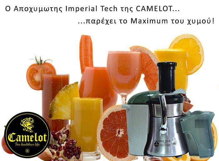 Ο Αποχυμωτης Imperial Tech της CAMELOT INTERNATIONAL HEALTH ORGANIZATION κατασκευάστηκε με υψηλά στάνταρτ, ώστε να μπορεί να ανταποκριθεί και στις πιο υψηλές απαιτήσεις να παρέχει το Maximum του χυμού.