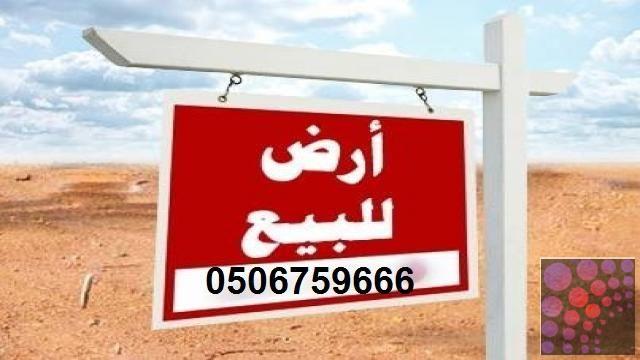 للبيع ارض في مدينة خليفة شارع رئيسي 75 150 قدم تصلح نشاط تجاري Land For Sale Novelty Sign Cairo