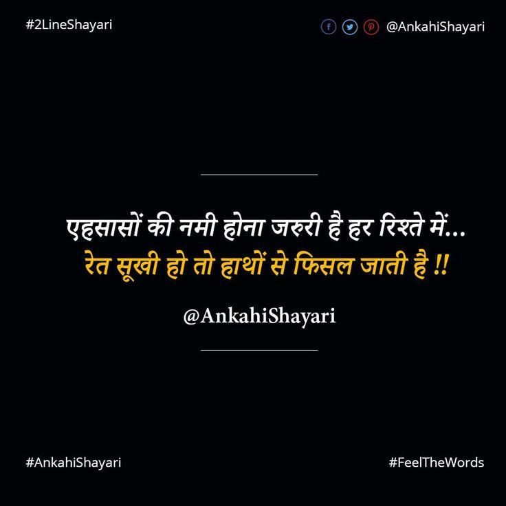 एहसासों की नमी होना जरुरी है हर रिश्ते में #AnkahiShayari #FeelTheWords #2LineShayari