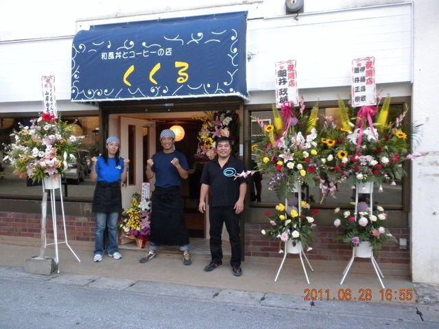 那覇、浮島通り近く(松尾)の「くくる」※入口撮り忘れて開店時の写真、なぜか◎ターシさんまで写って(笑)