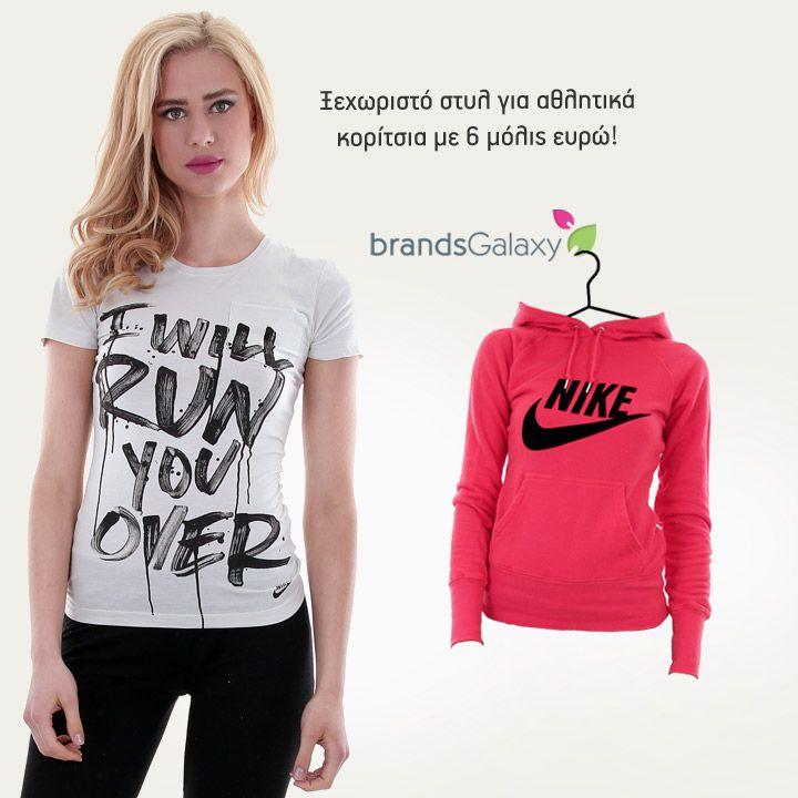 """Απογείωσε το αθλητικό σου look με μοναδικές επιλογές από τη συλλογή """"Nike Women"""" σε τιμές ασυναγώνιστα χαμηλές! www.brandsgalaxy.gr"""