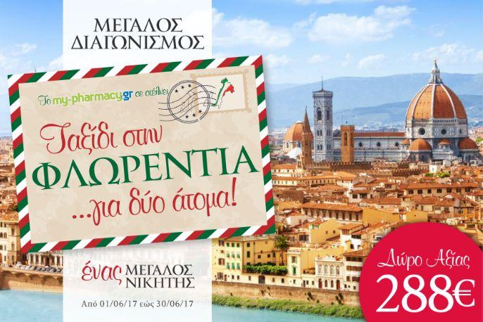 Διαγωνισμός με δώρο ένα Ταξίδι στη Φλωρεντία για 2 άτομα Αξίας 288€