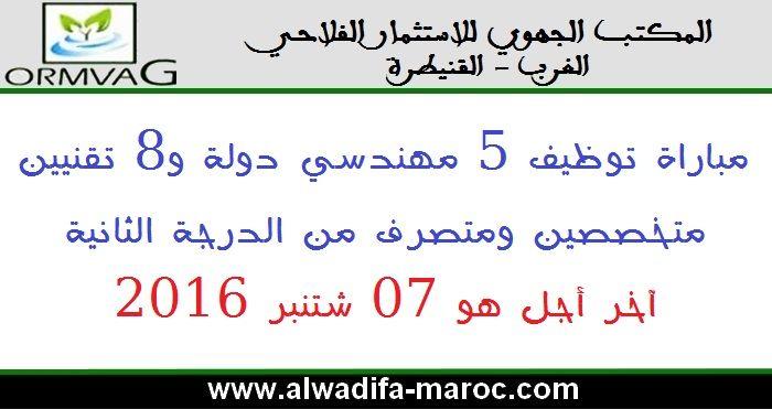 L'Office Régional de Mise en Valeur Agricole du Gharb, Kenitra, organise trois (3) concours, pour le recrutement de 05 Ingénieurs d'Etat, 08 techniciens spécialisés et 1 Administrateur