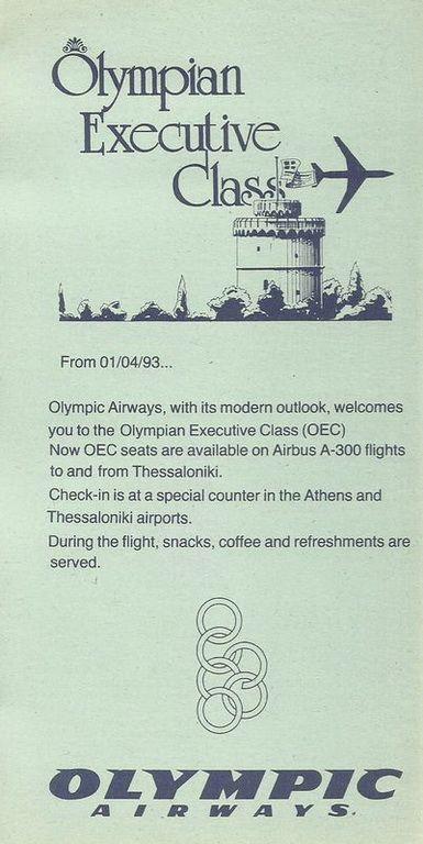 Olympic Airways 1993