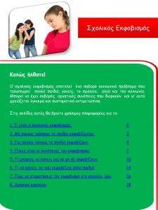 Fresh-Education                  : Διαδραστικό εγχειρίδιο της ΕΨΥΠΕ για την αντιμετώπ...