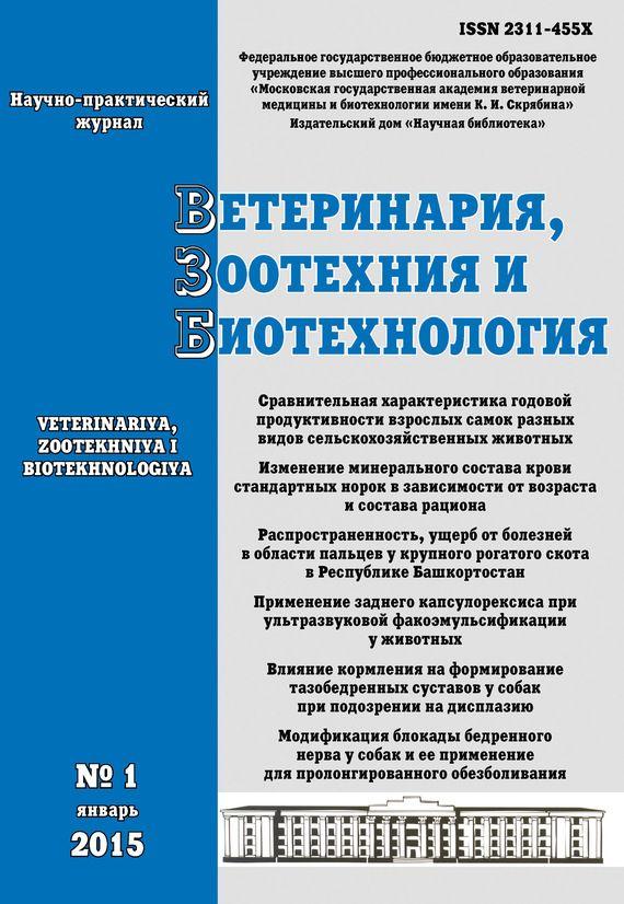 Купить книгу Ветеринария, зоотехния и биотехнология №1 2015 . Сумма: 199.00 руб.