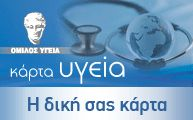 http://www.hygeia.gr/page.aspx?p_id=347