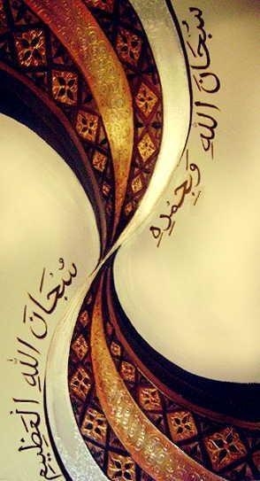 Subhana Allahi wa bihamdihi subhana Allahi alathim.