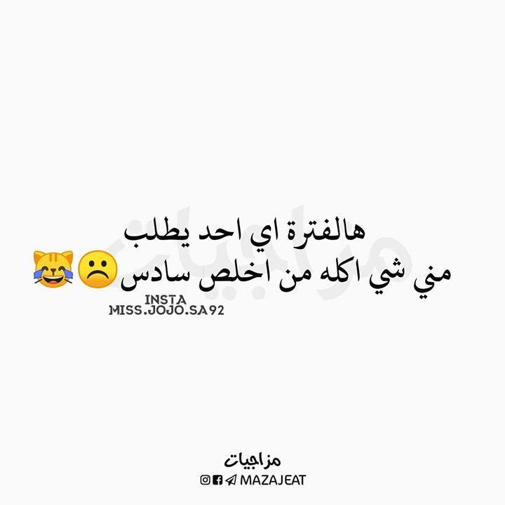 متابعه لقناتنه ع التلكرام Https T Me Mazajeat جوجو Arabic Calligraphy Art Arabic Calligraphy Quotes