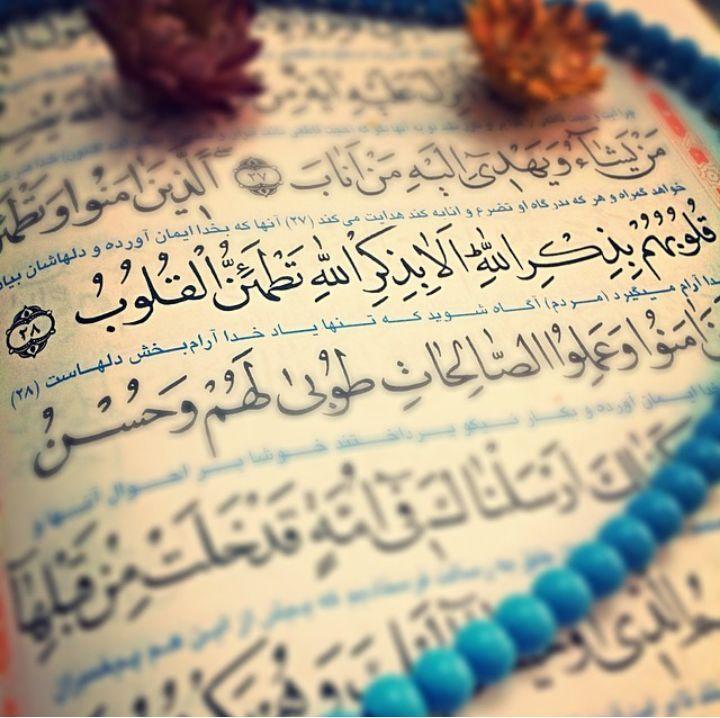 چهارتا ذکر قرآنی آرامش بخش