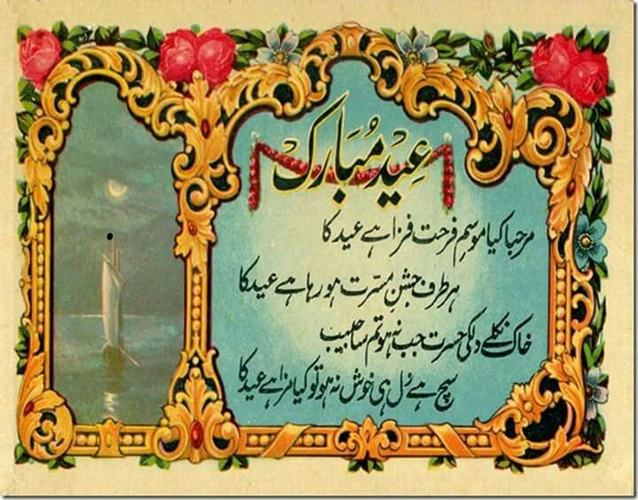 The lost art of Eid greeting cards  It was once a routine for most families to spend time appropriately selecting, purchasing, writing and posting Eid greeting cards to friends and families. But now, it has become a rarity.