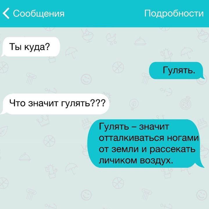 20 СМС из жизни
