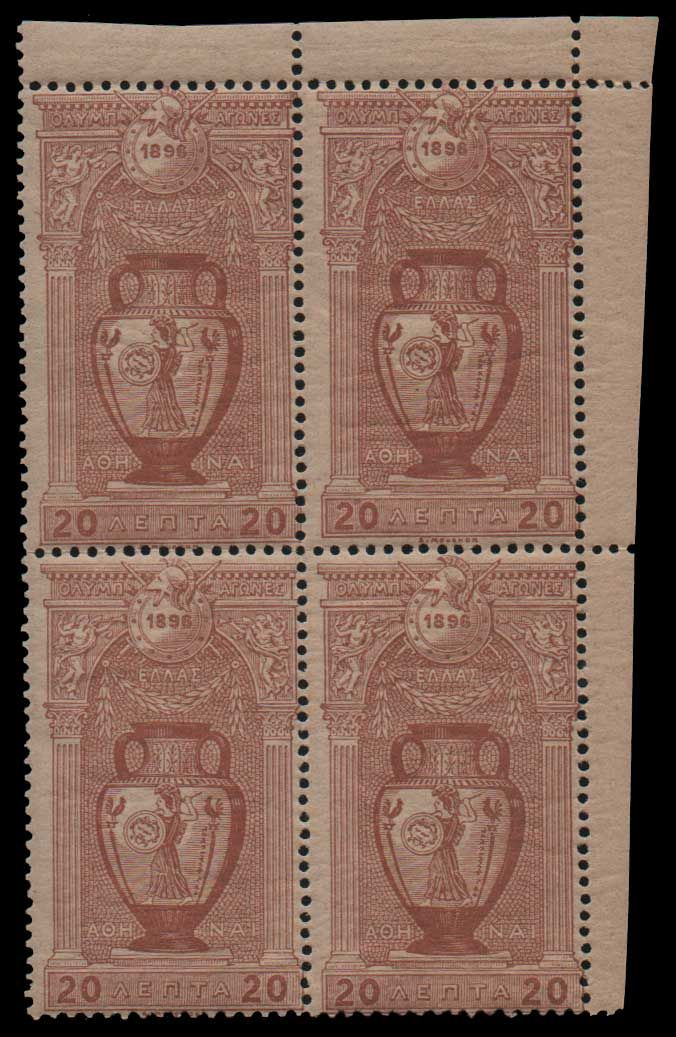 Stamp Auction - GREECE- 1896 FIRST OLYMPIC GAMES 1896 first olympic games - Public Auction 53 General Stamp Sale, lot 452
