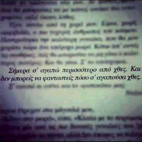 Σ αγαπω