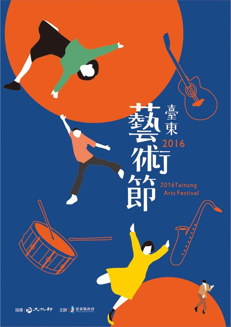 2016 臺東藝術節