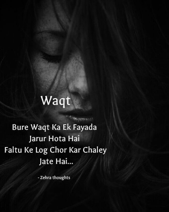 Pin By Manish On My Love Pinterest Urdu Quotes Hindi Quotes And