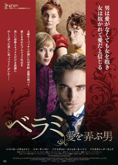 映画『ベラミ 愛を弄ぶ男』   BEL AMI  (C) BEL AMI DSTRIBUTION LIMITED 2010 All rights reserved