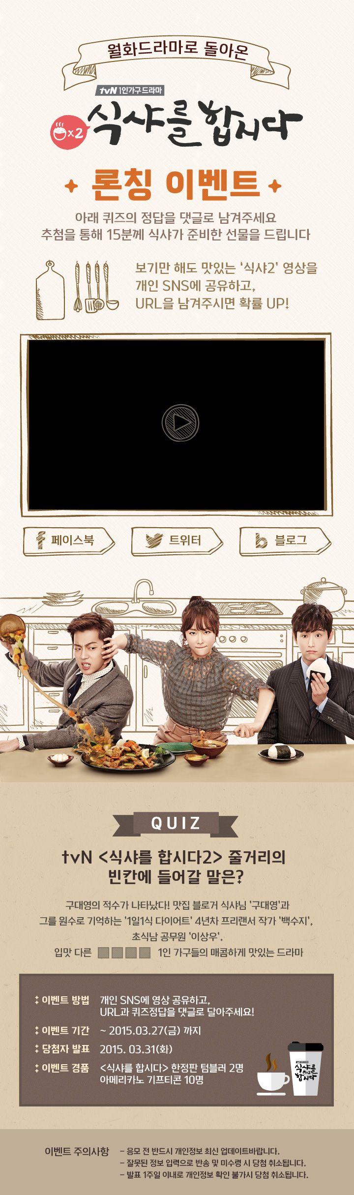 2015.03.05 [CJ E&M] tvN