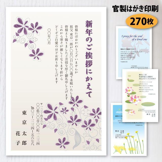 人気の壁紙 喪中はがき イラスト 花 はがきデザイン 寒中見舞い テンプレート はがき