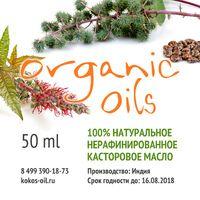 Касторовое масло 100% натуральное нерафинированное, пр-во Индия, 50 ml