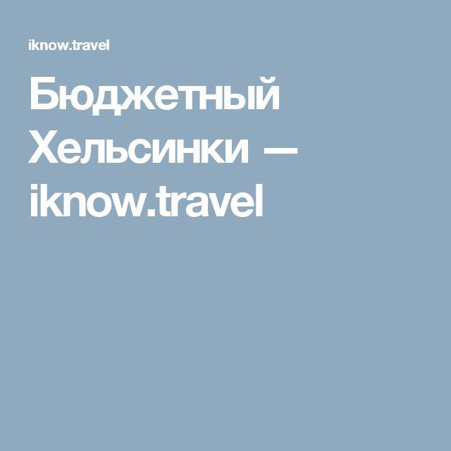 Бюджетный Хельсинки — iknow.travel