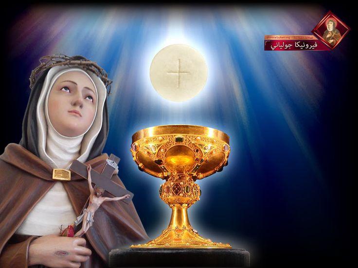 أهمية وتأثير الافخارستيا على حياة القديسة فيرونيكا جولياني