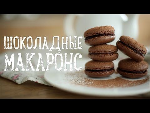 Макаронс / Макаруны [Рецепты Bon Appetit] - YouTube