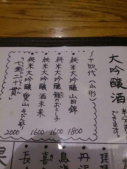 東京:三軒茶屋『赤鬼』2013年10月