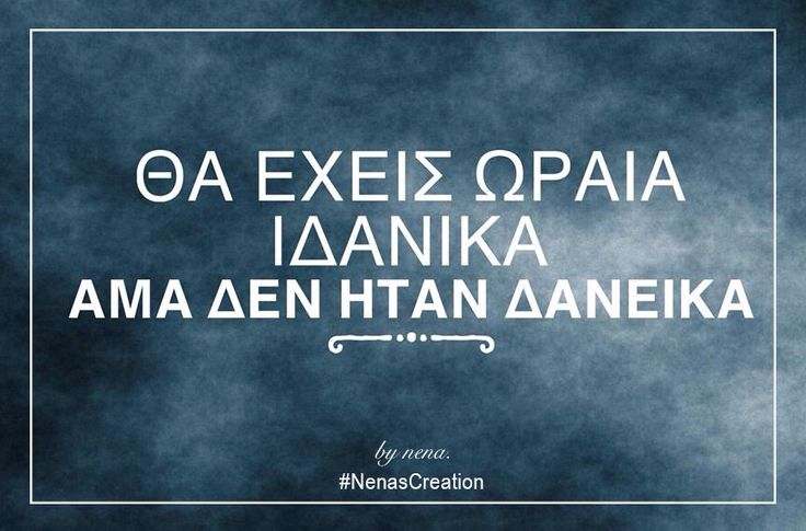 Ωραία θα ήταν τα ιδανικά! Greek quote, by nena, nenas creation