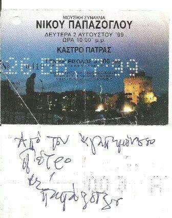Memorabilia - Concert ticket
