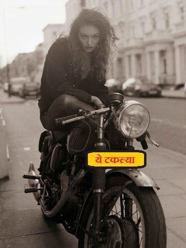 Funny bike quotes in marathi - ye taklya