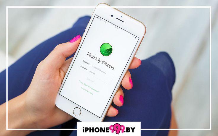 #iPhone #айфон Знакомимся с функцией «Найти iPhone» В iOS есть столь полезная функция, благодаря которой существенно сократилось количество краж «яблочных» девайсов. Довольно просто отыскать iPad либо же iPhone. Если гаджет заблокирован владельцем, то он становится просто «кирпичом».  Главные особенности функции  Если вы читаете новости из мира Apple, то точно знаете, что же это за функция. Find My iPhone представляет собой официальный «яблочный» сервис. Так можно защитить гаджет от потери…