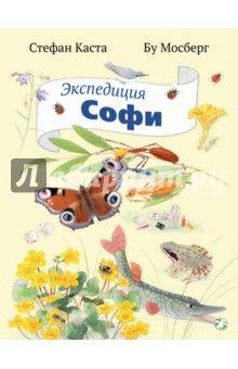 Стефан Каста - Экспедиция Софи обложка книги