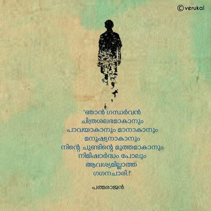 Padmarajan Malayalam quotes, Image quotes, Film quotes