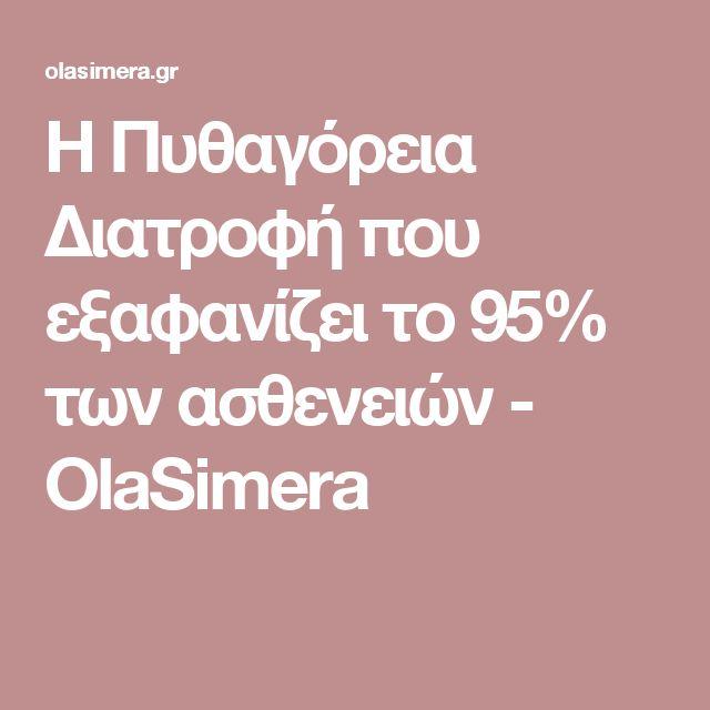 Η Πυθαγόρεια Διατροφή που εξαφανίζει το 95% των ασθενειών - OlaSimera