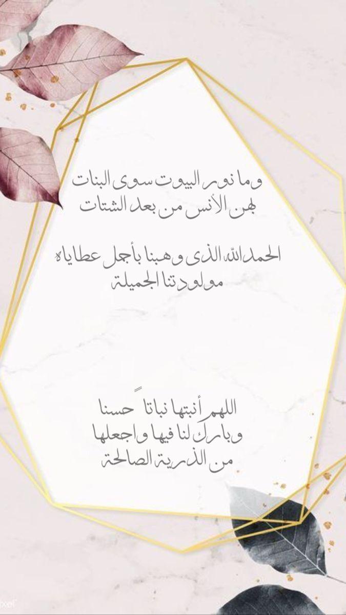 والخط عادي انتوا حطوه و اسم المولوده الحلوه In 2020 Framed Wallpaper Place Card Holders Art Wallpaper