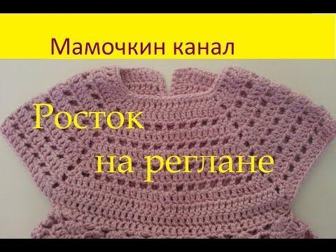 Росток Реглан сверху Крючком Кокетка квадратная - YouTube